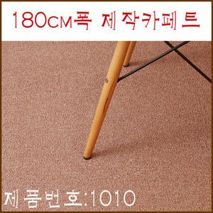 맞춤 제작카페트(사이즈변경 가능) / 품번-1010,폭180cm,바이어스마감처리