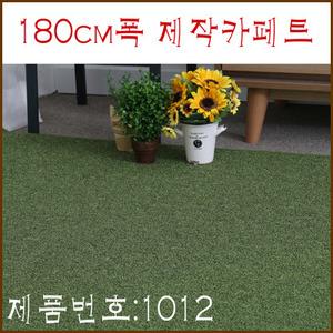 맞춤 제작카페트(사이즈변경 가능) / 품번-1012,폭180cm,바이어스마감처리
