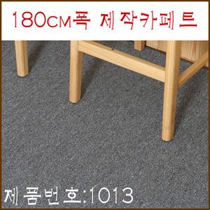맞춤 제작카페트(사이즈변경 가능) / 품번-1013,폭180cm,바이어스마감처리