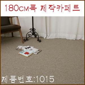 맞춤 제작카페트(사이즈변경 가능) / 품번-1015,폭180cm,바이어스마감처리