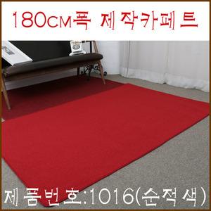 맞춤 제작카페트(사이즈변경 가능) / 품번-1016,폭180cm,바이어스마감처리