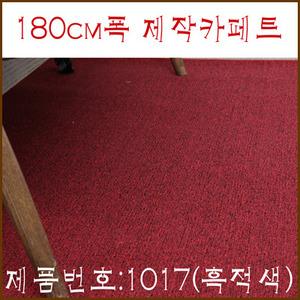 맞춤 제작카페트(사이즈변경 가능) / 품번-1017,폭180cm,바이어스마감처리