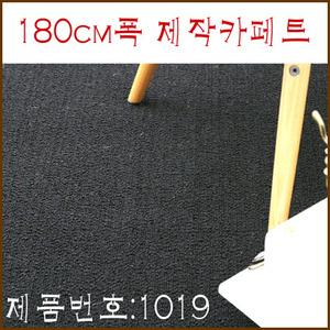 맞춤 제작카페트(사이즈변경 가능) / 품번-1019,폭180cm,바이어스마감처리