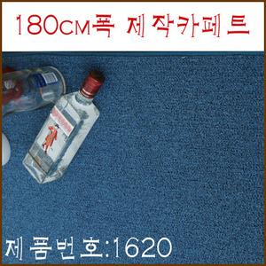 맞춤 제작카페트(사이즈변경 가능) / 품번-1620,폭180cm,바이어스마감처리