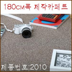 맞춤 제작카페트(사이즈변경 가능) / 품번-2010,폭180cm,바이어스마감처리